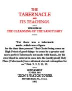 The Tabernacle and Its Teachings (1882)