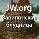 JW.ORG Вавилонская блудница
