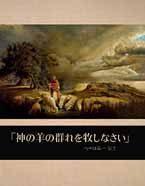 ks10-J 神の羊の群れを牧しなさい (2015) pdf
