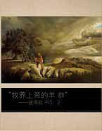 ks10-CHS 牧养上帝的羊群 (07/2017) jwpub