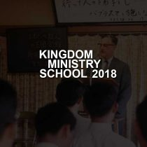 Kingdom Ministry School 2018
